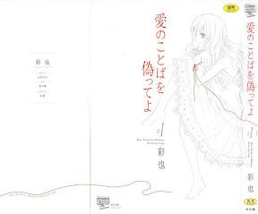 Ai no Kotoba wo Utatteyo vol.1