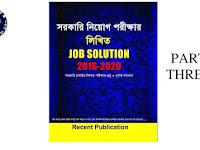 সরকারি নিয়োগ পরীক্ষার লিখিত Job Solution 2016-2020 - Part 3 PDF ফাইল