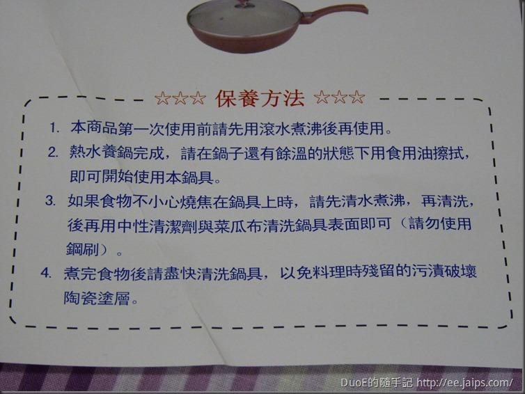丹露陶瓷鍋-保養方法