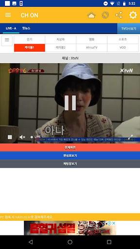 CH ON - 실시간 VOD 다시보기, 실시간 무료 TV 이미지[1]