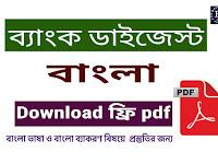 Bank Digest | ব্যাংক ডাইজেস্ট: বাংলা- PDF ফাইল