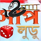 Download Sap Ludo সাপলুডু Sap Sidi Snakes and Ladders Game For PC Windows and Mac