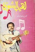 لهيب الشوق ـ ديوان محمد سعد