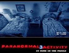 فيلم Paranormal Activity 3
