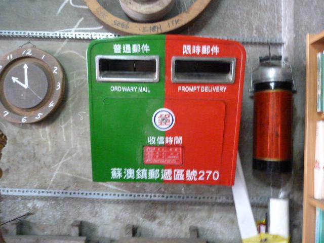 TAIWAN .Le port de SU AO - P1090109.JPG