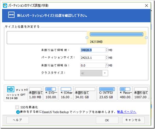 006 thumb - 【追記予定/PCを快適に使用?】「EaseUS Partition Master 12.0」紹介レビュー?PC内のデッドスペースを有効に使って、サクサクPCライフを目指そうの巻【HDD勢必見/ツール/ユーティリティ/ソフトウェア】