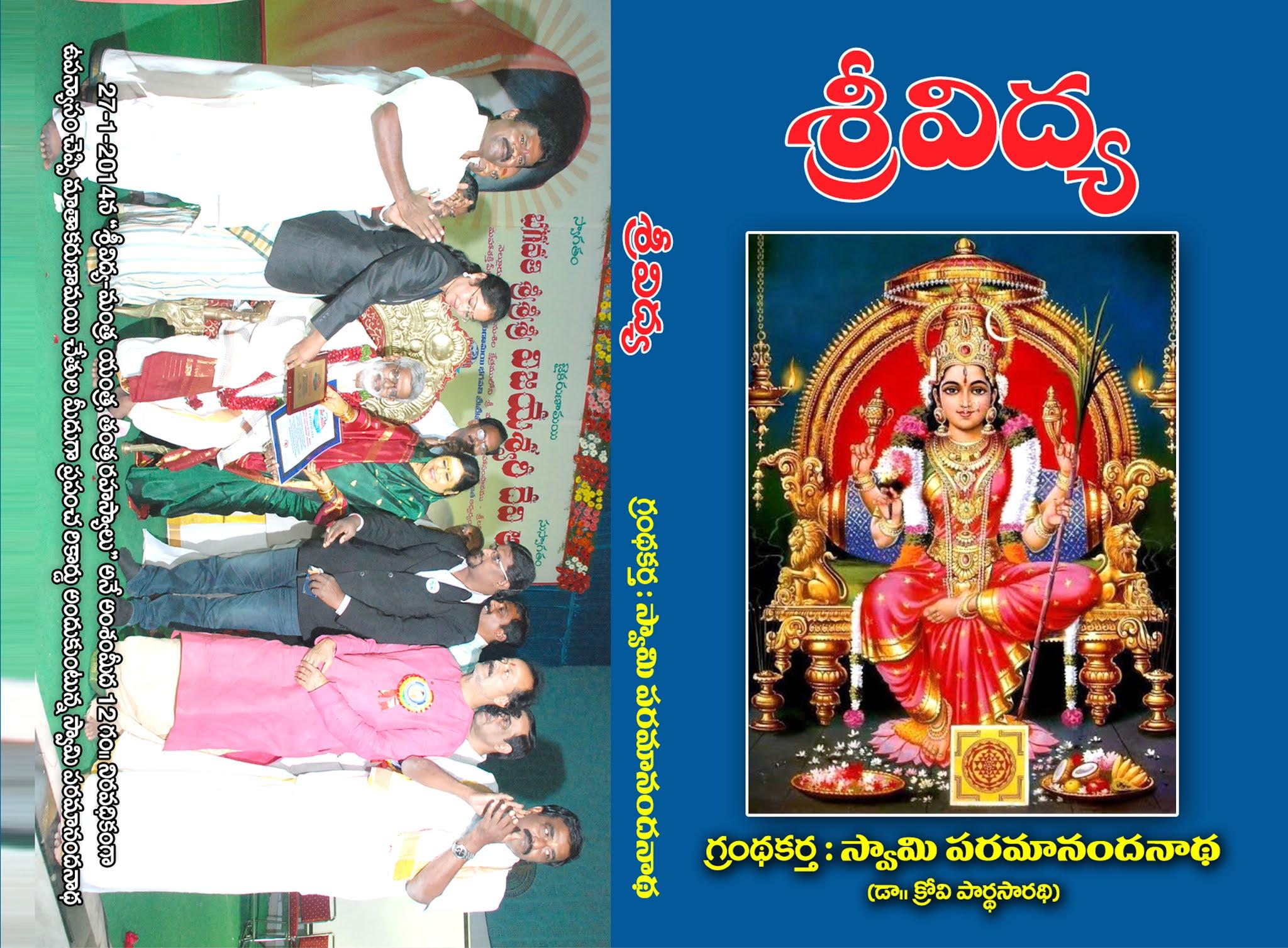 sri vidya | Swamy Paramananda Nadha  Dr. Krovi Parthasarathi శ్రీవిద్య