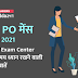 SBI PO मेंस परीक्षा 2021 के लिए  Exam Center जाते समय ध्यान रखने वाली ज़रूरी बातें