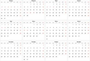 календарь на 2017 год в ормате А4 распечатать