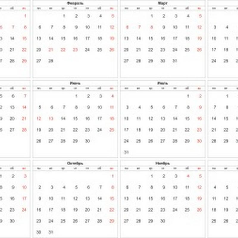 Распечатать календарь на 2017 год формат а4