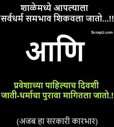 School me hume sarv dharm sambhav sikhaya jata hai aur admission ke pahale farm me jaat-dharm sab bharwaya jata hai - Funny pictures