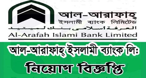 আল আরাফাহ ইসলামী ব্যাংকে নিয়োগ বিজ্ঞপ্তি ২০২১ -  Al-Arafah Islami Bank Job Circular 2021