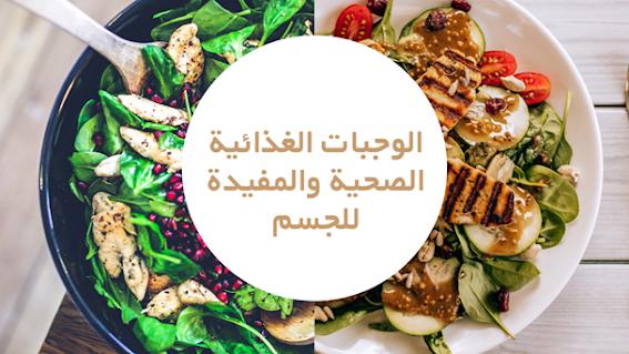 الوجبات الغذائية الصحية والمفيدة للجسم - Healthy and beneficial meals for the body