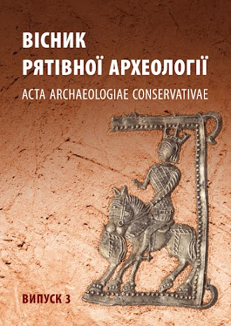 JOURNAL OF RESCUE ARCHAEOLOGY (ACTA ARCHAEOLO GIAE CONSERVATIVAE): # 3