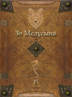 Зо Мелұсына Cover