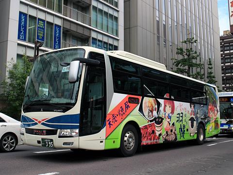 沿岸バス「特急はぼろ号」 ・395