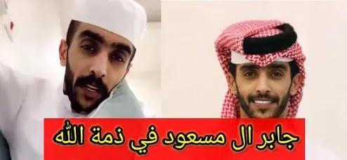 شاهد سبب وفاة جابر ال مسعود