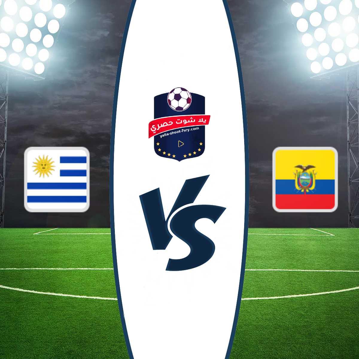 مشاهدة مباراة أوروغواي والإكوادور
