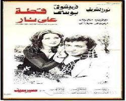 فيلم قطه على نار للكبار فقط