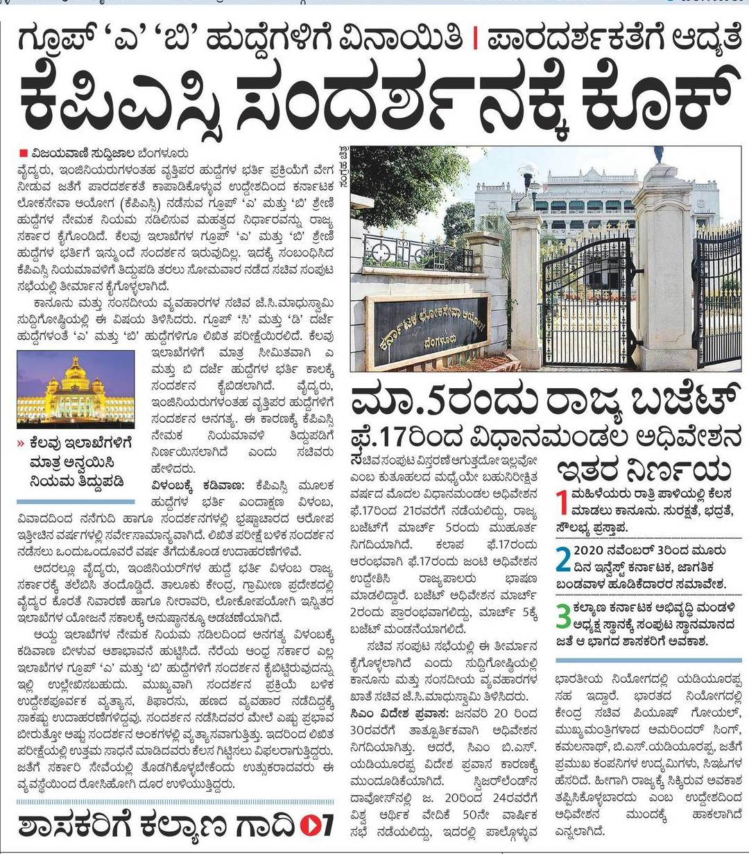 31-12-2019 educational information and others news and today news papers