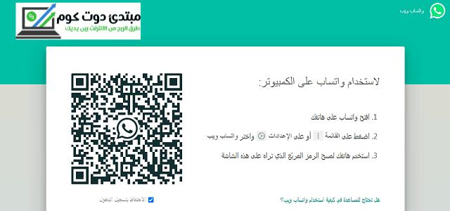 تسجيل دخول واتساب ويب