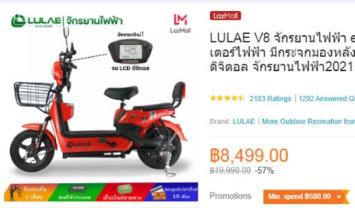 จักรยานไฟฟ้า ซื้อผ่าน lazada ไม่โกงแน่นอน