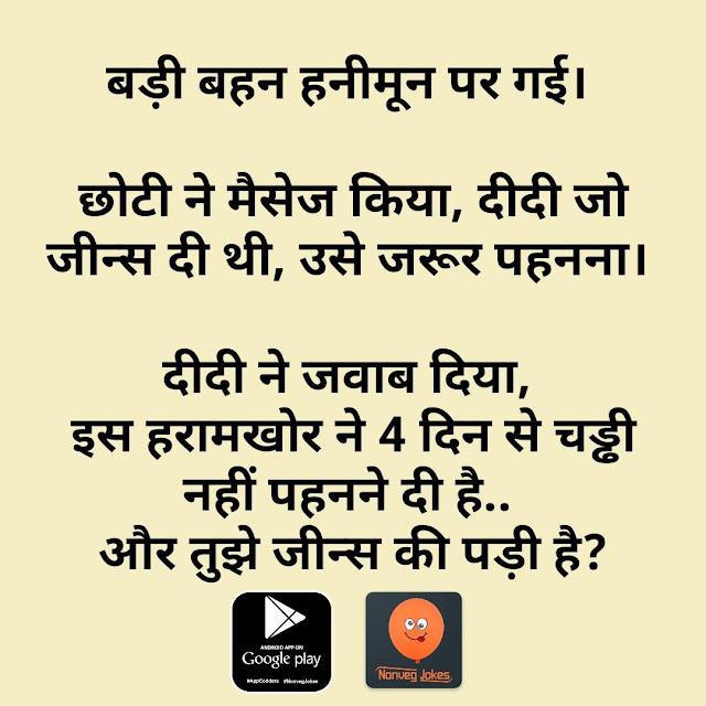 non veg jokes,in hindi non veg jokes,non veg jokes hindi,non veg jokes in hindi,non veg jokes marathi,non veg jokes in english,non veg jokes eng,non veg jokes english,non veg jokes of santa banta,non veg jokes santa banta,non veg jokes funny,non veg jokes punjabi,non veg jokes with images,non veg jokes images,non veg jokes ,non veg jokes whatsapp,non veg jokes for whatsapp,non veg jokes best,non veg jokes double meaning,best of non veg jokes,non veg jokes new,non veg jokes hindi, pure non veg jokes in hindi