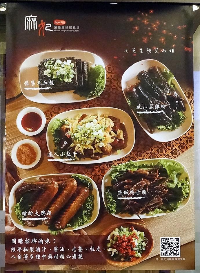 2 麻妃頂級麻辣鴛鴦鍋