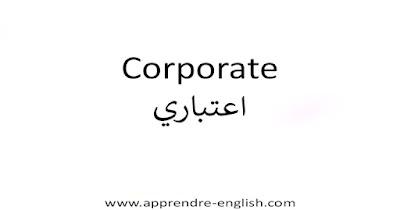 Corporate اعتباري