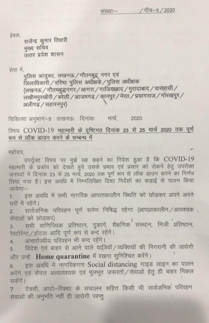 Corona virus spread and prevention के लिए Lockdown in 15 districts किया जाने के मुख्य सचिव ने पुलिस आयुक्त को दिए Instructions