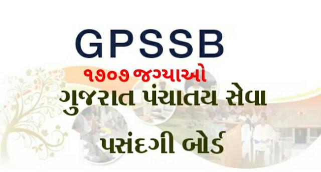 GPSSB Recruitmemt For Variois Total 1707 Post -2016.