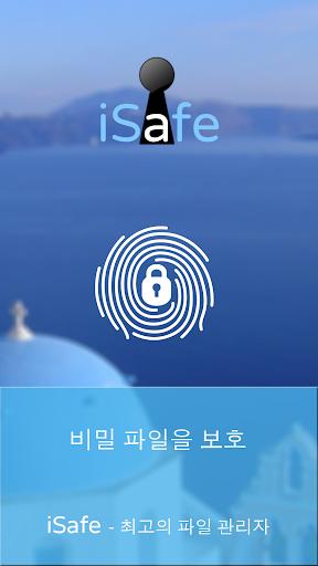 iSafe • 자물쇠 AppLock