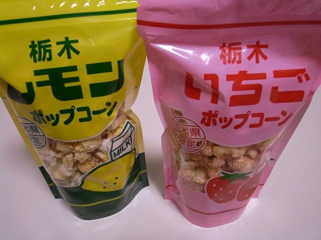 栃木レモン牛乳いちごポップコーン