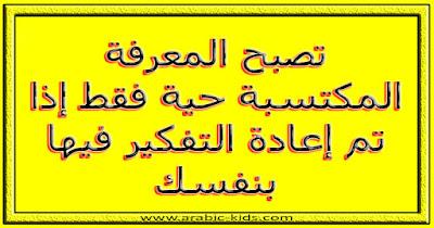 - تصبح المعرفة المكتسبة حية فقط إذا تم إعادة التفكير فيها بنفسك.