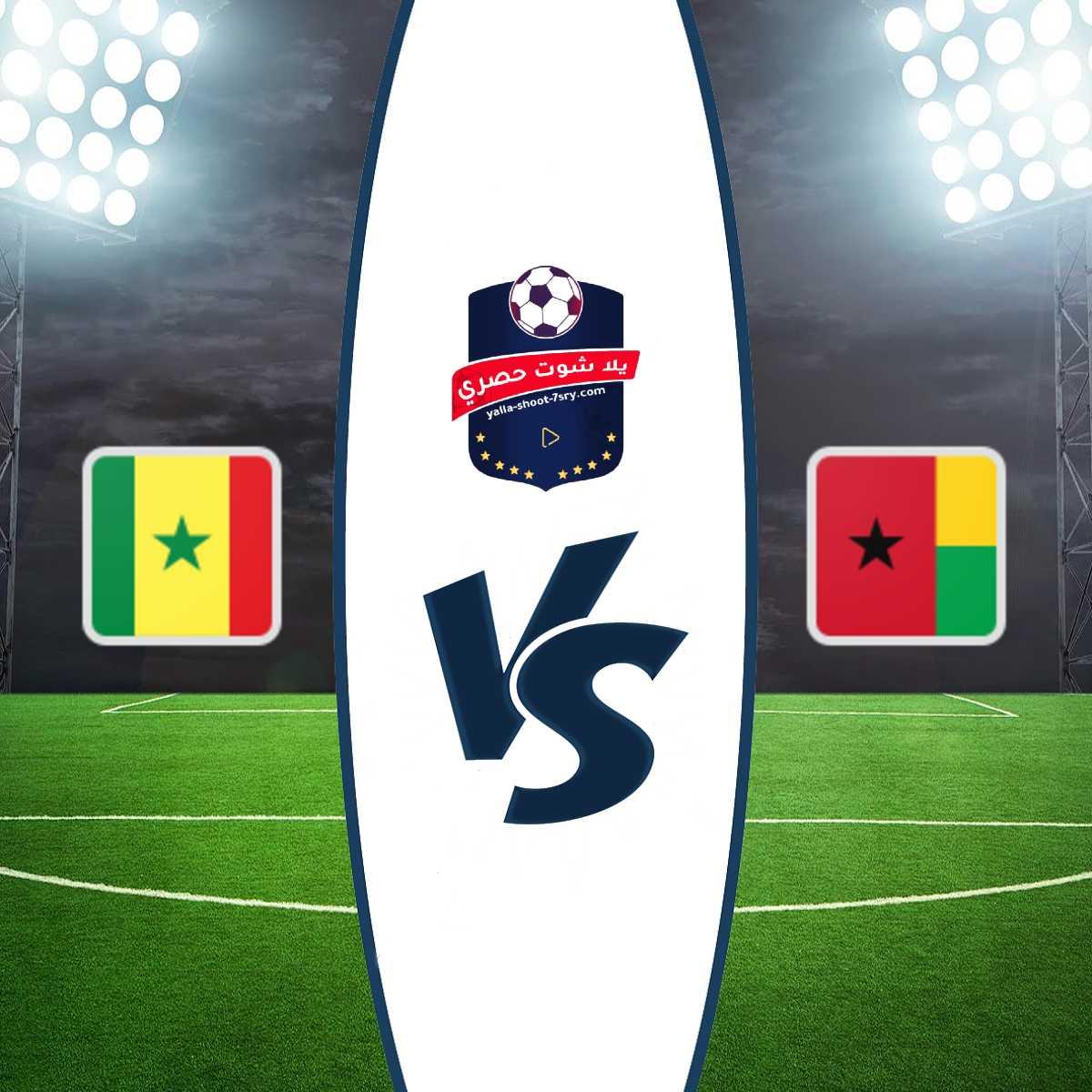 مشاهدة مباراة السنغال وغينيا بيساو
