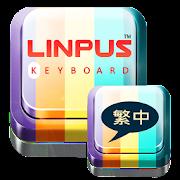 Traditional Chinese Keyboard