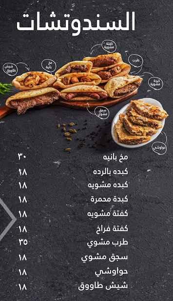منيو مطعم ابو عمر 10
