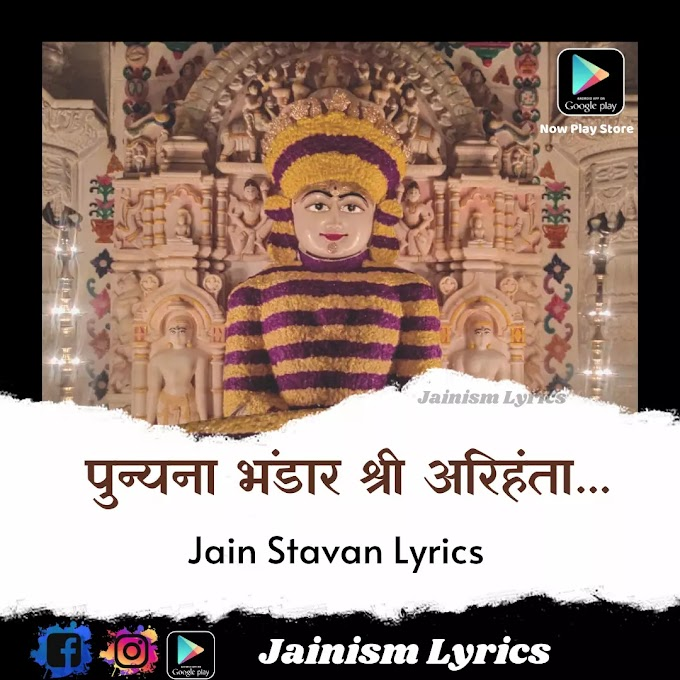 Punyana Bhandar Shree Arihanta Stavan Lyrics In Hindi | Jain Stavan Lyrics