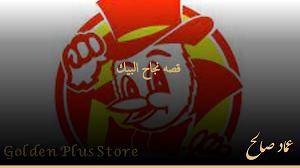 Al-Baik's success story