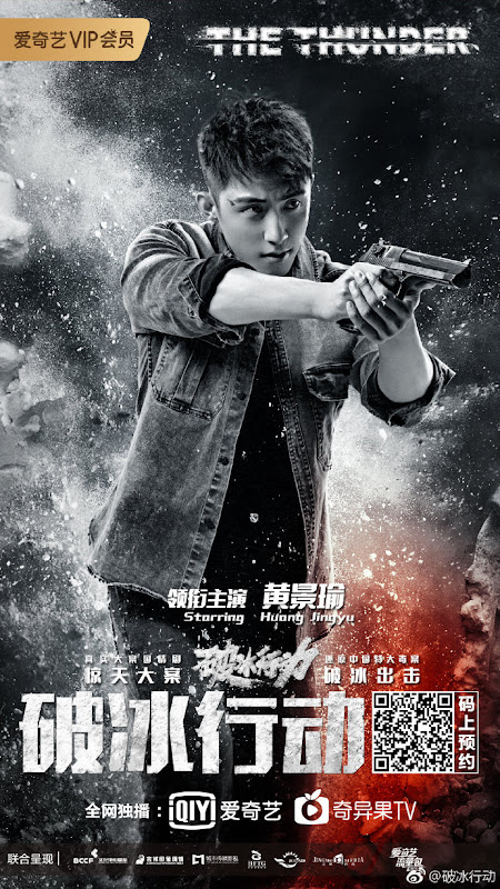The Thunder China Drama