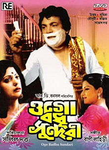 Lyrics of Ogo Bodhu Sundari Movie