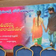 Srikaram Subhakaram Narayaniyam Logo Launch (1).jpg