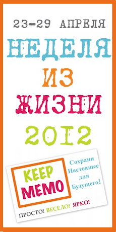 НЕДЕЛЯ ИЗ ЖИЗНИ 2012 на KeepMemo.Ru