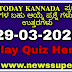 GKToday  Kannada- GKTODAY Kannada Daily Current affairs Quiz-29-03-2020