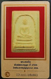 พระสมเด็จพระสมเด็จวัดประสาทฯ พิมพ์พระครูมูล ปีพ.ศ.๒๕๐๖ เนื้อผง(สีขาว) ผสมผงสมเด็จบางขุนพรหม ดินว่านกากยายักษ์(ผงหลวงปู่ทวดปี๙๗) (พร้อมบัตรรับรองค่ะ)