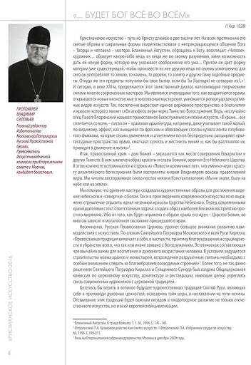 "Презентация каталога ""Христианское искусство 2016"" 5"