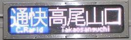 京王電鉄 通勤快速 高尾山口行き1 7000系LED行先表示