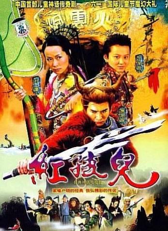 The Red Kid - Hồng hà nhi