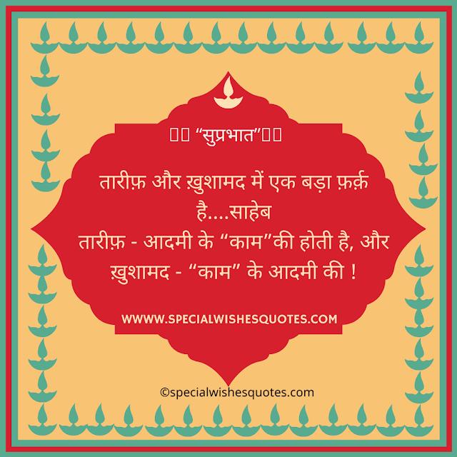 good morning shubh prabhat in hindi