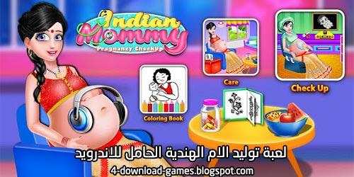 غلاف لعبة الام الهندية الحامل